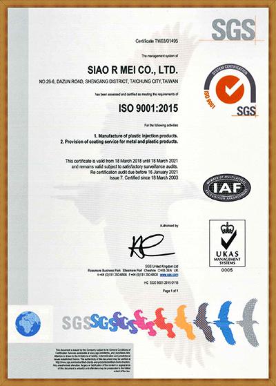小而美有限公司 SIAO R MEI CO., LTD. ISO證書